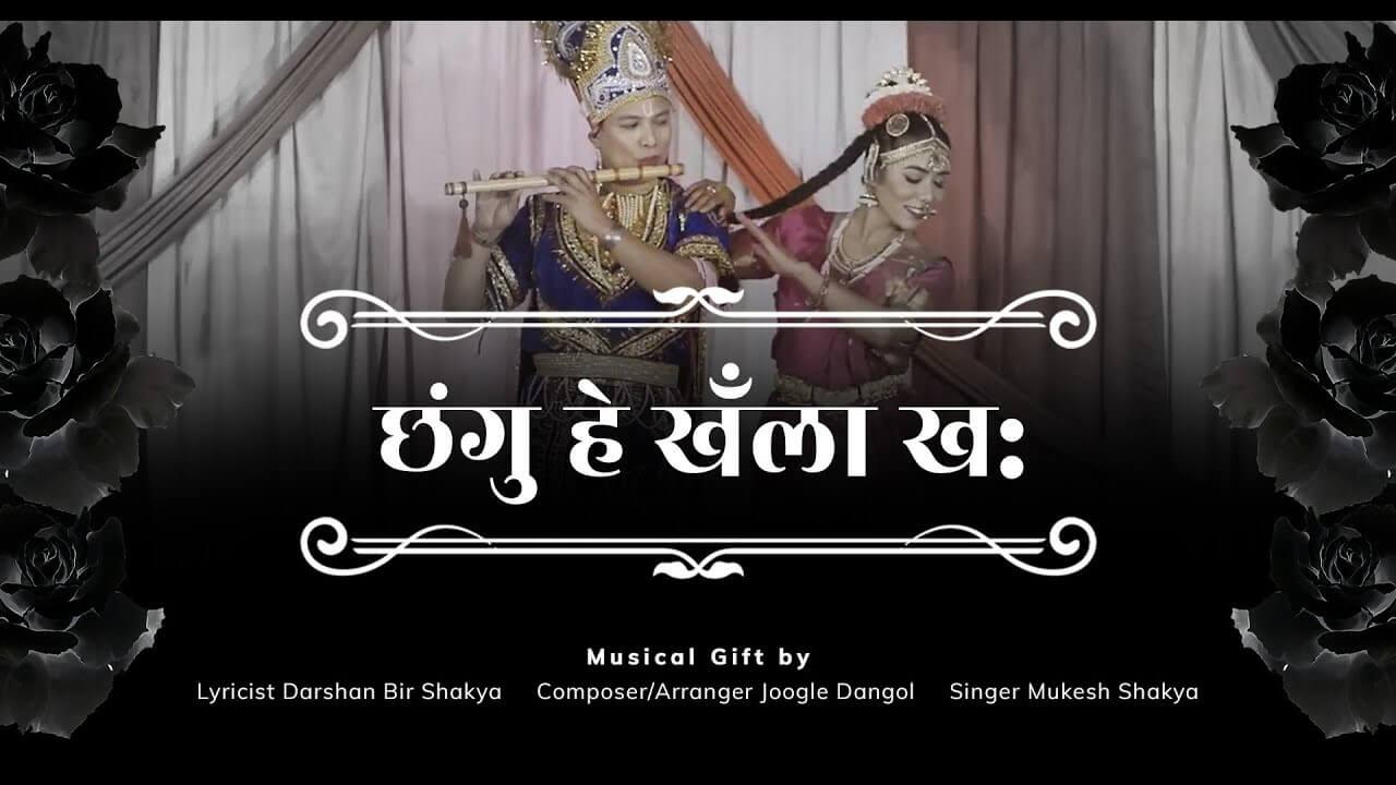 नेपाल भाषाको नयाँ गीत 'छँगु हे खँला खः' सार्वजनिक (भिडियो)
