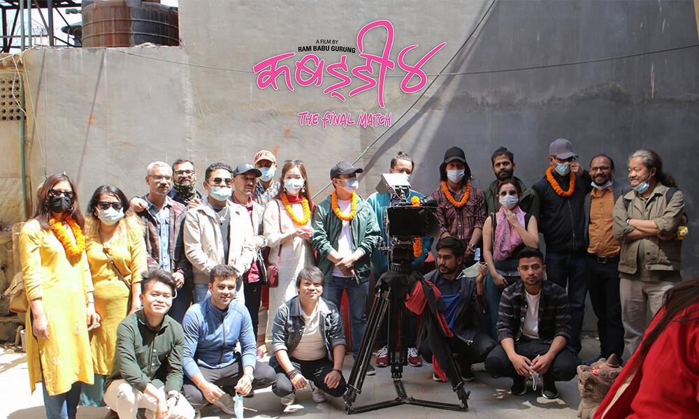 'कबड्डी ४' फिल्म शुभ-मुहूर्त, छायांकन कोरोनाको परिस्थितीमा निर्भर हुने